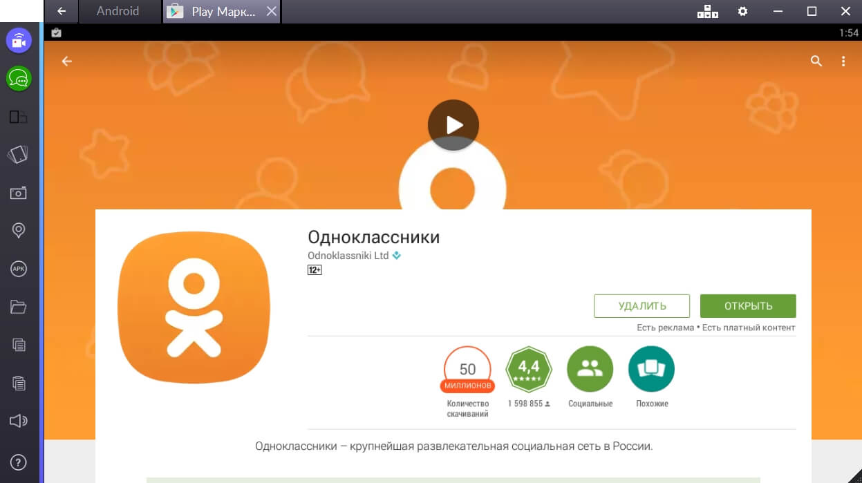 odnoklassniki-programma-ustanovlenna