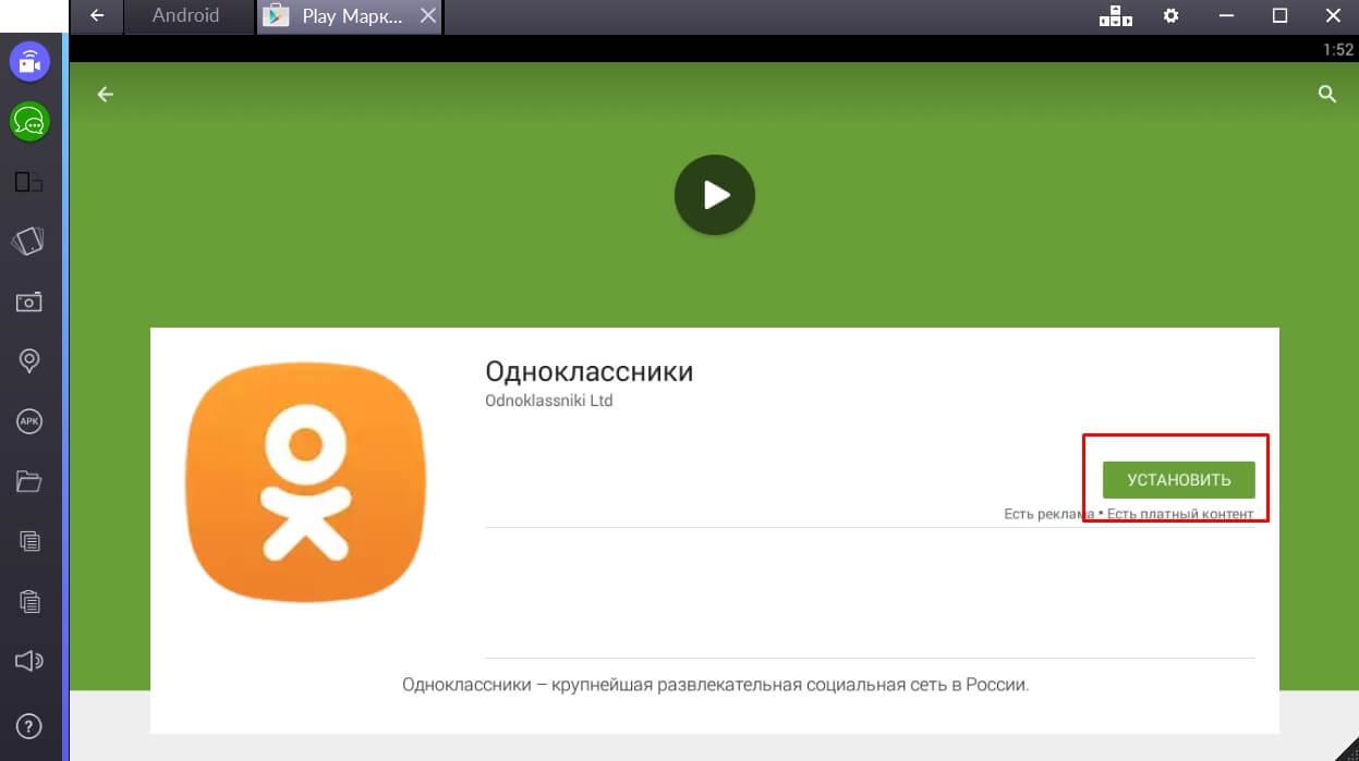 odnoklassniki-ustanovit-programmu