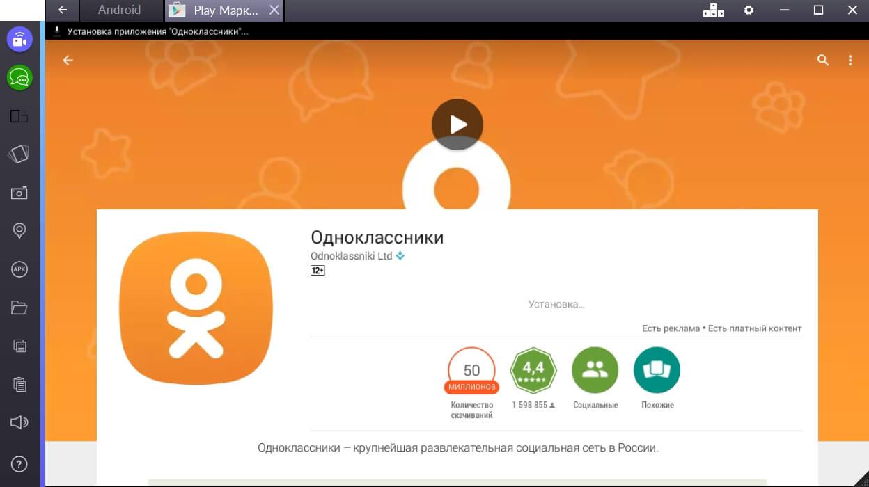 odnoklassniki-ustanovka-programmy