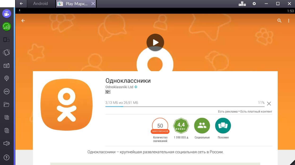 odnoklassniki-zagruzka-programmy