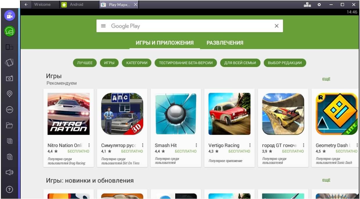 play-market-dlya-kompyutera-plej-market