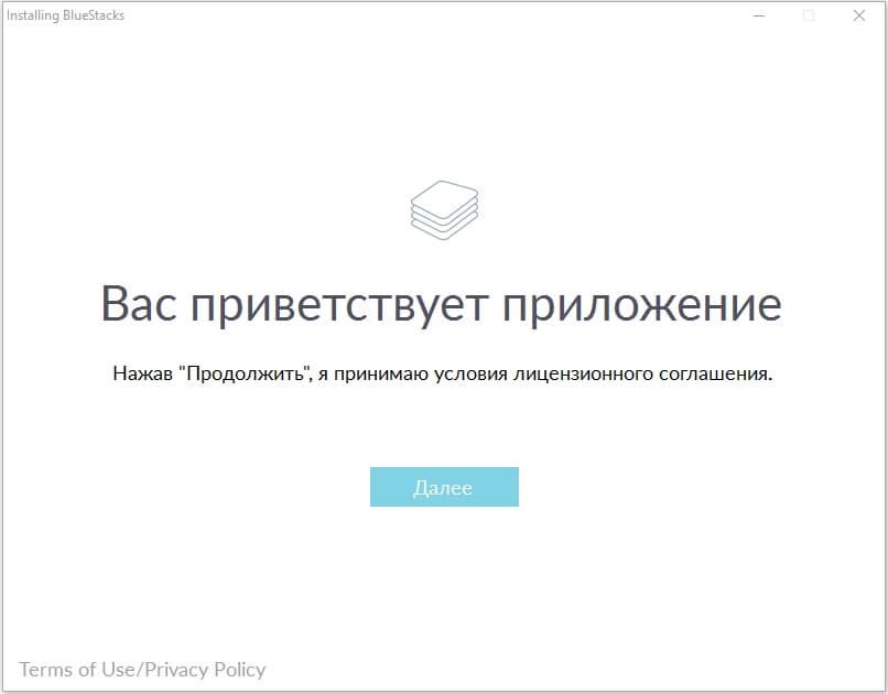 play-market-dlya-kompyutera-nachalo-ustanovki