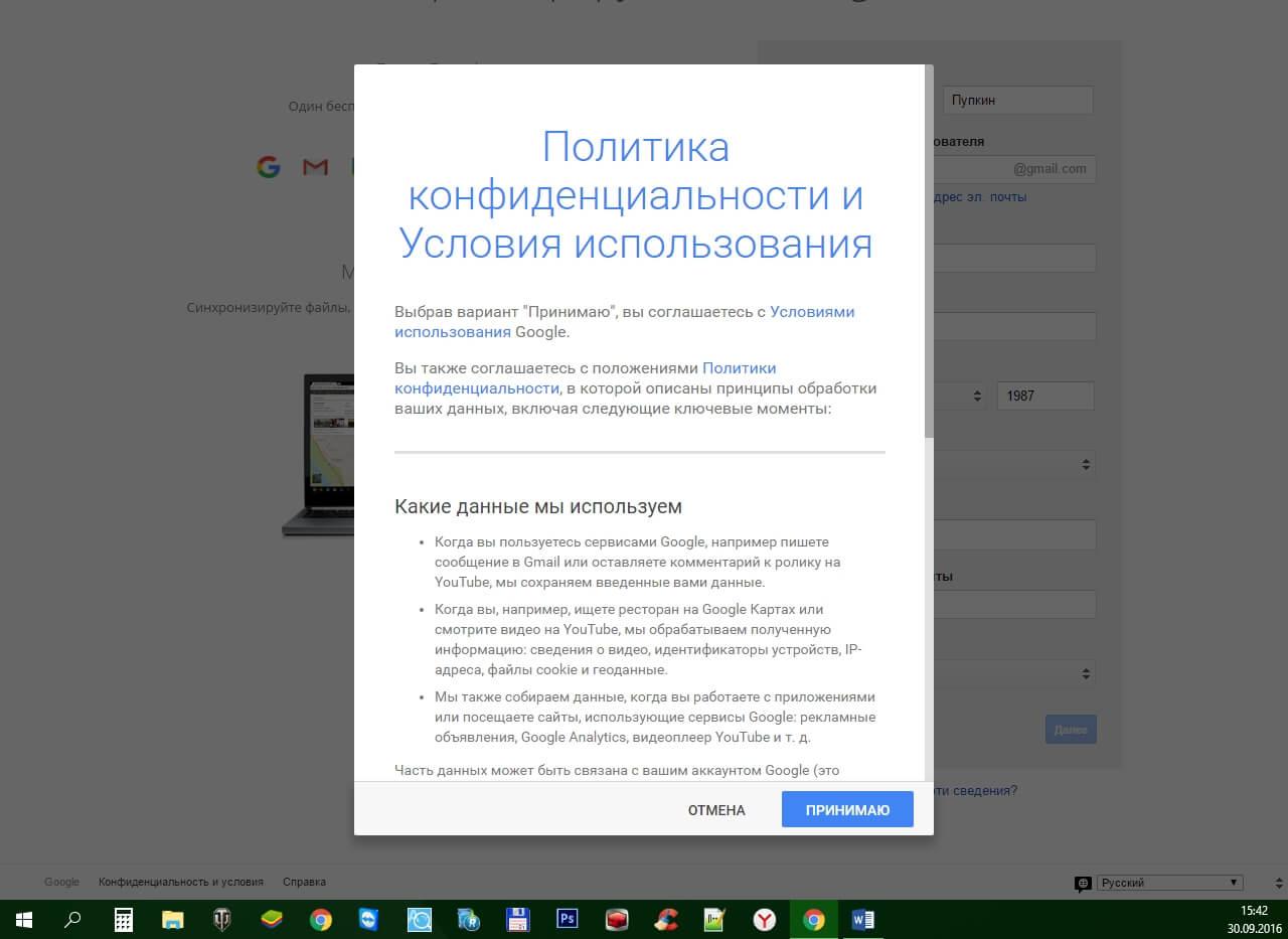 play-market-dlya-kompyutera-politika-konfidentsialnosti