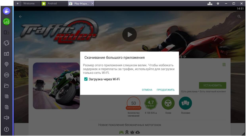 play-market-dlya-kompyutera-preduprezhdenie-o-bolshom-fajle
