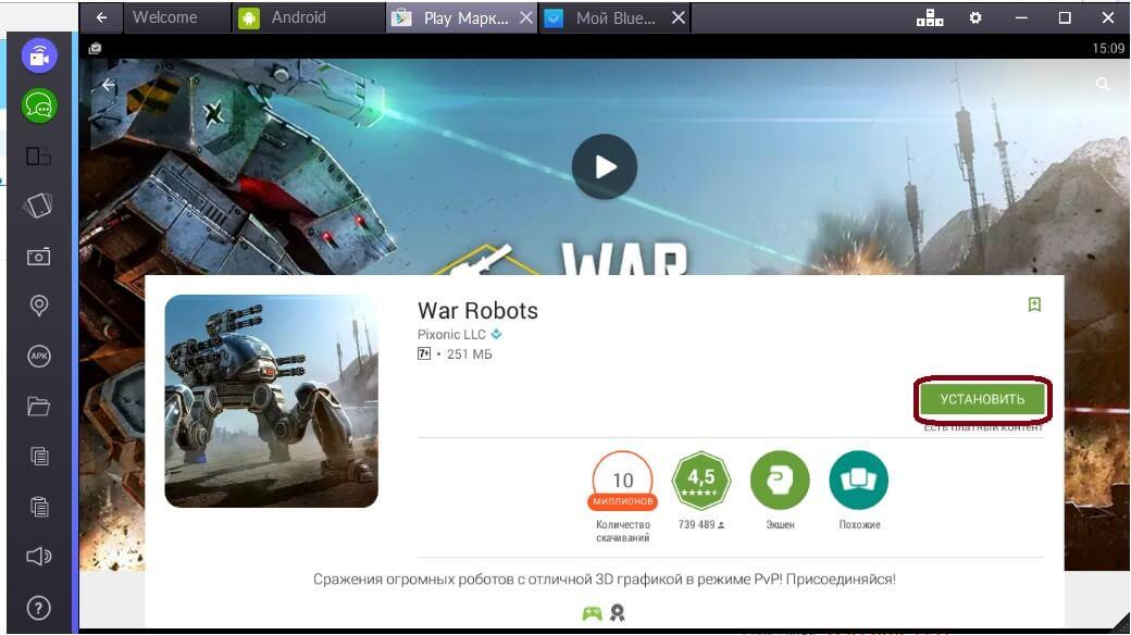 Война в компьютере программу