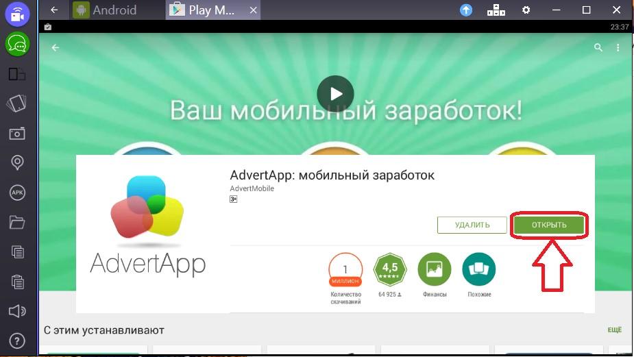 advertapp-igra-ustanovlenna