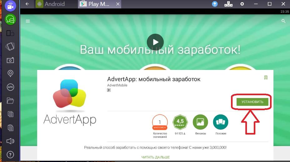 advertapp-ustanovit-igru