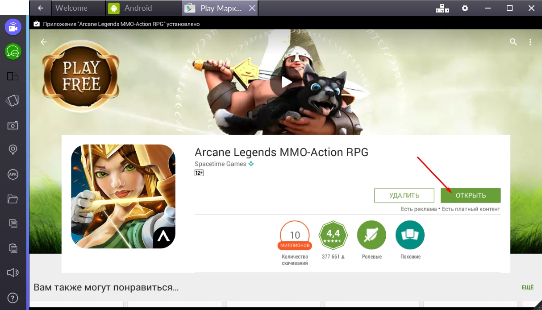 arcane-legends-mmo-action-rpg-otkryt-igru
