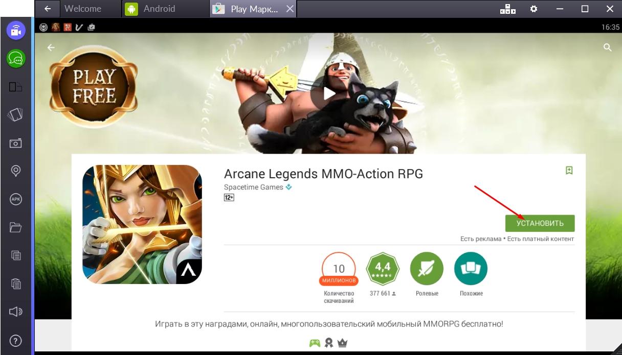 arcane-legends-mmo-action-rpg-ustanovit-igru