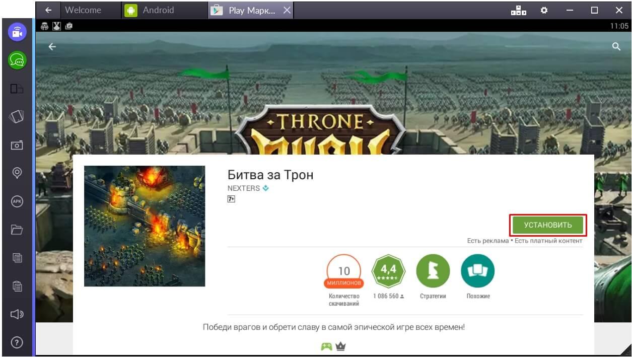 bitva-za-tron-ustanovit-igru