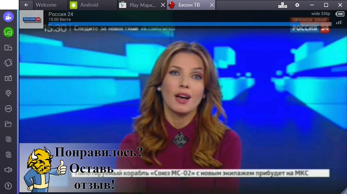 bizon-tv-kanal-rossiya-24
