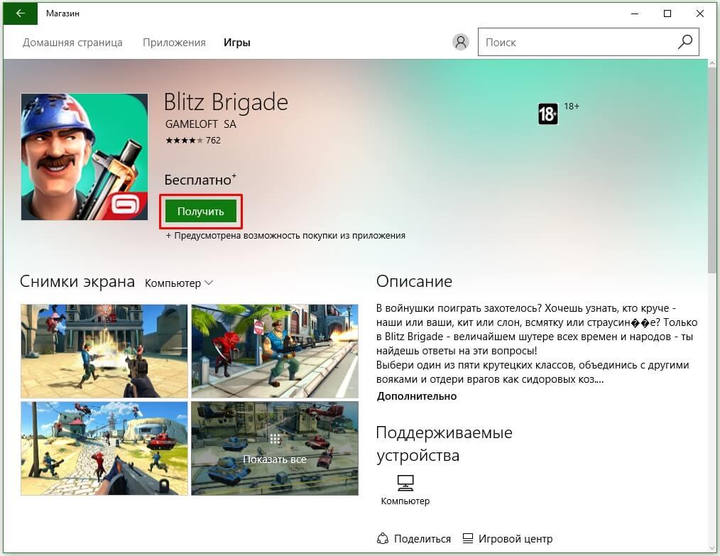 blitz-brigade-domashnyaya-stranichka-igry