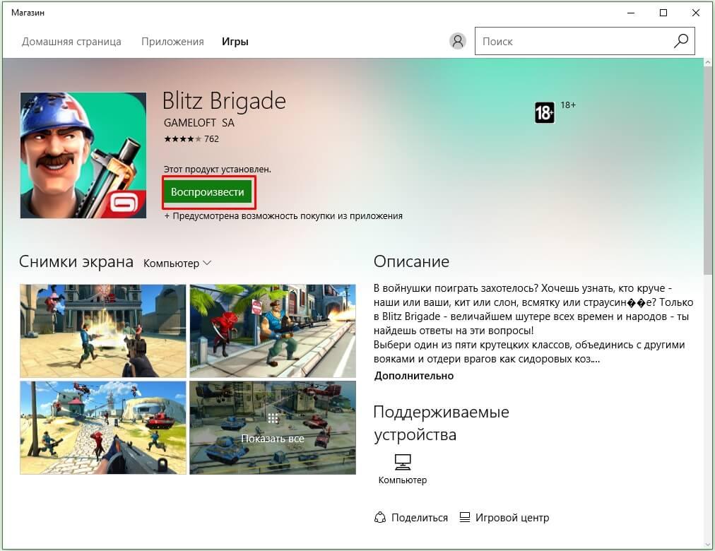blitz-brigade-igra-ustanovlenna