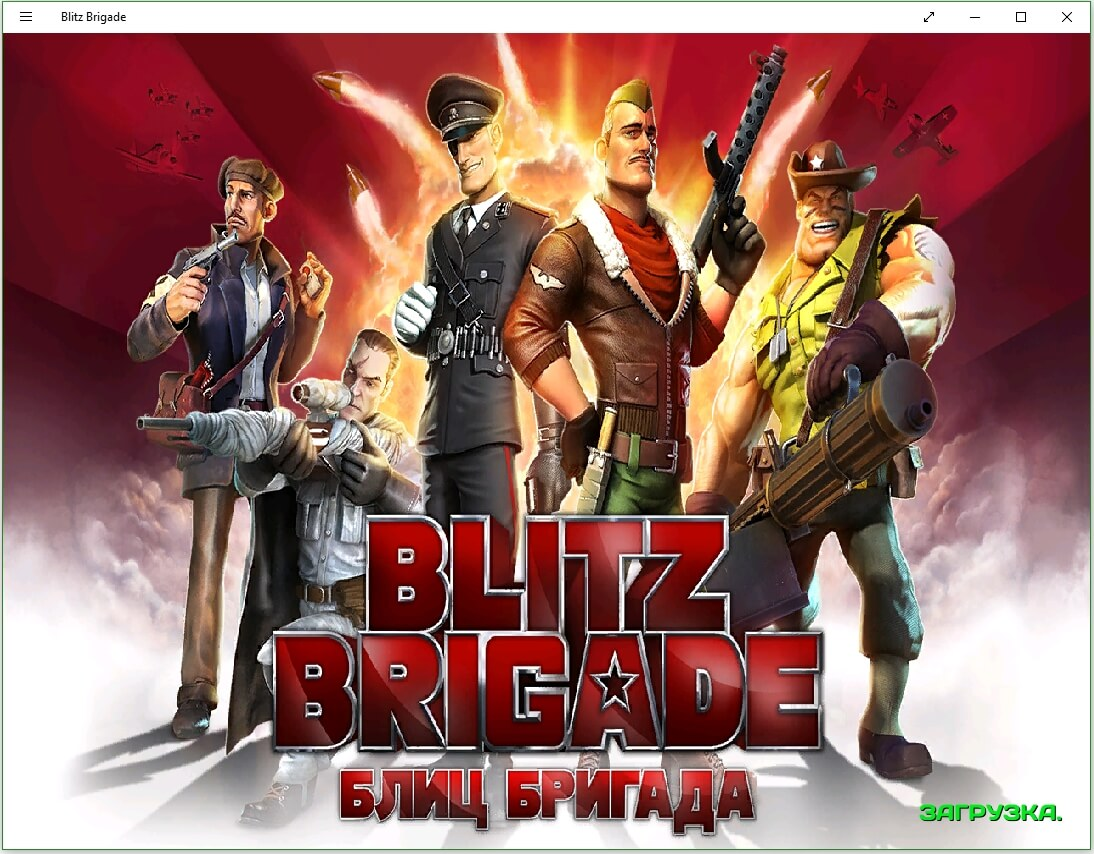 blitz-brigade-nachalnyj-ekran-igry