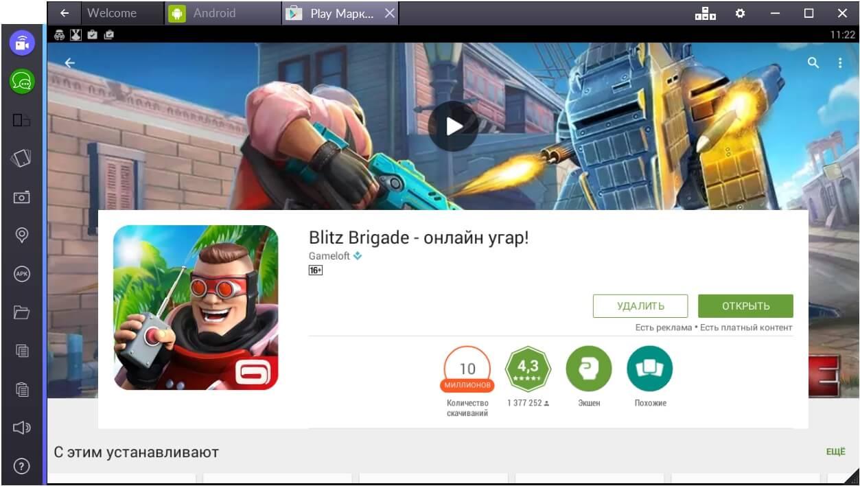 blitz-brigade-otkryt-igru