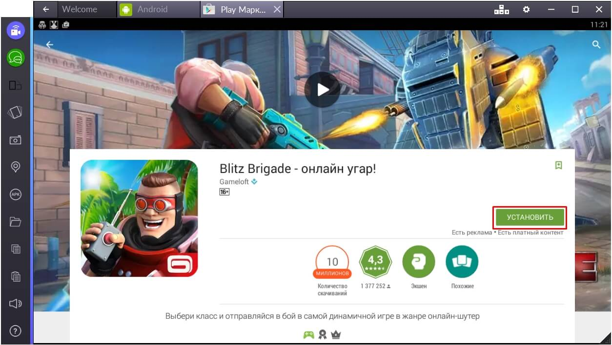 blitz-brigade-ustanovit-igru