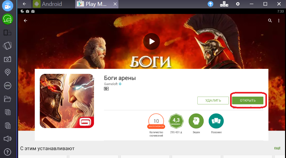 bogi-areny-igra-ustanovlenna