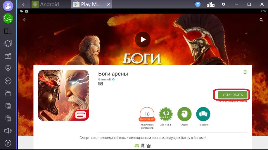 bogi-areny-ustanovit-igru