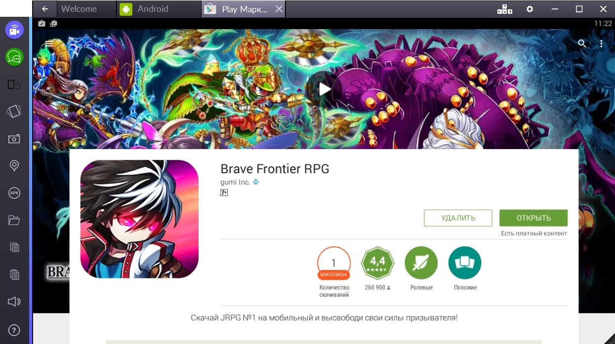 brave-frontier-igra-ustanovlenna