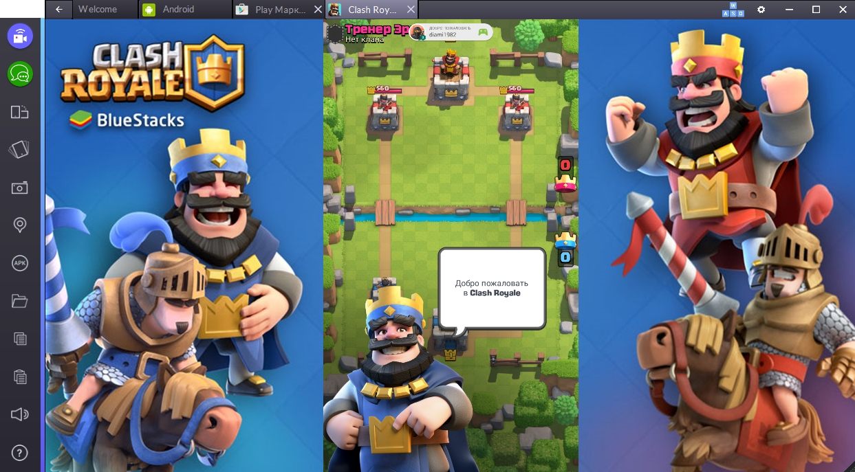 clash-royale-privetstvie