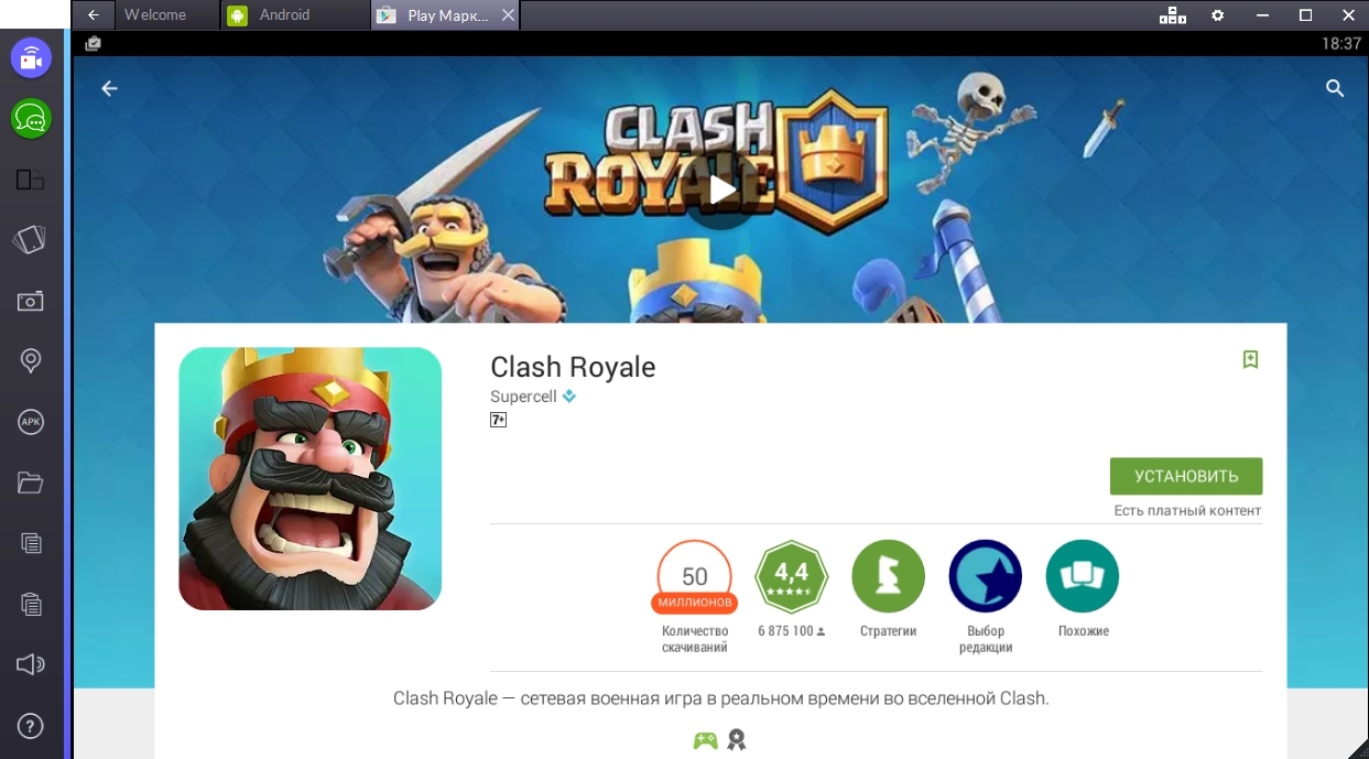 clash-royale-ustanovit-igru