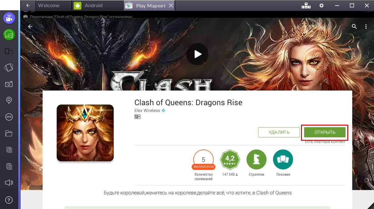 clash-of-queens-igra-ustanovlenna