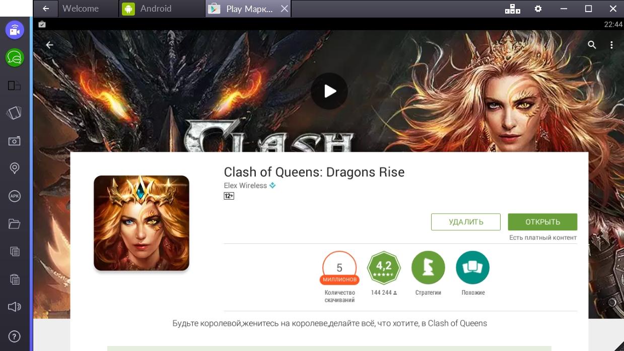 clash-of-queens-igra-ustanovlenna