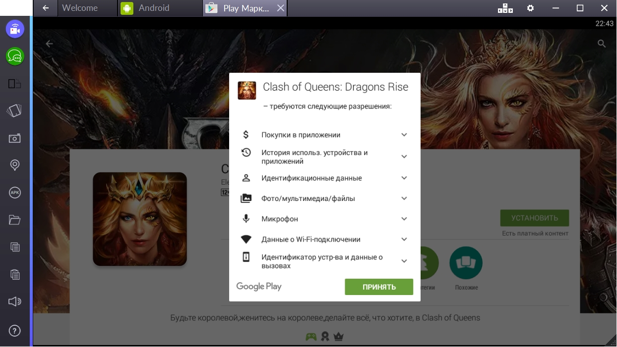 clash-of-queens-razresheniya-igry