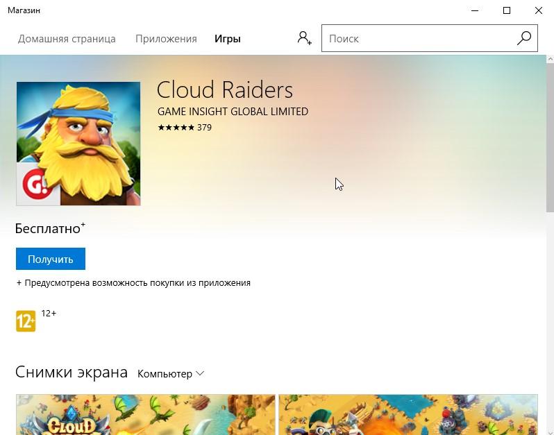 cloud-raiders-knopka-poluchit
