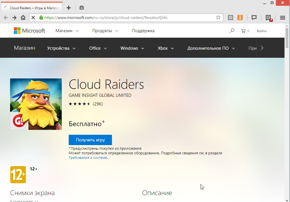 cloud-raiders-magazin-vindovs-v-brauzere