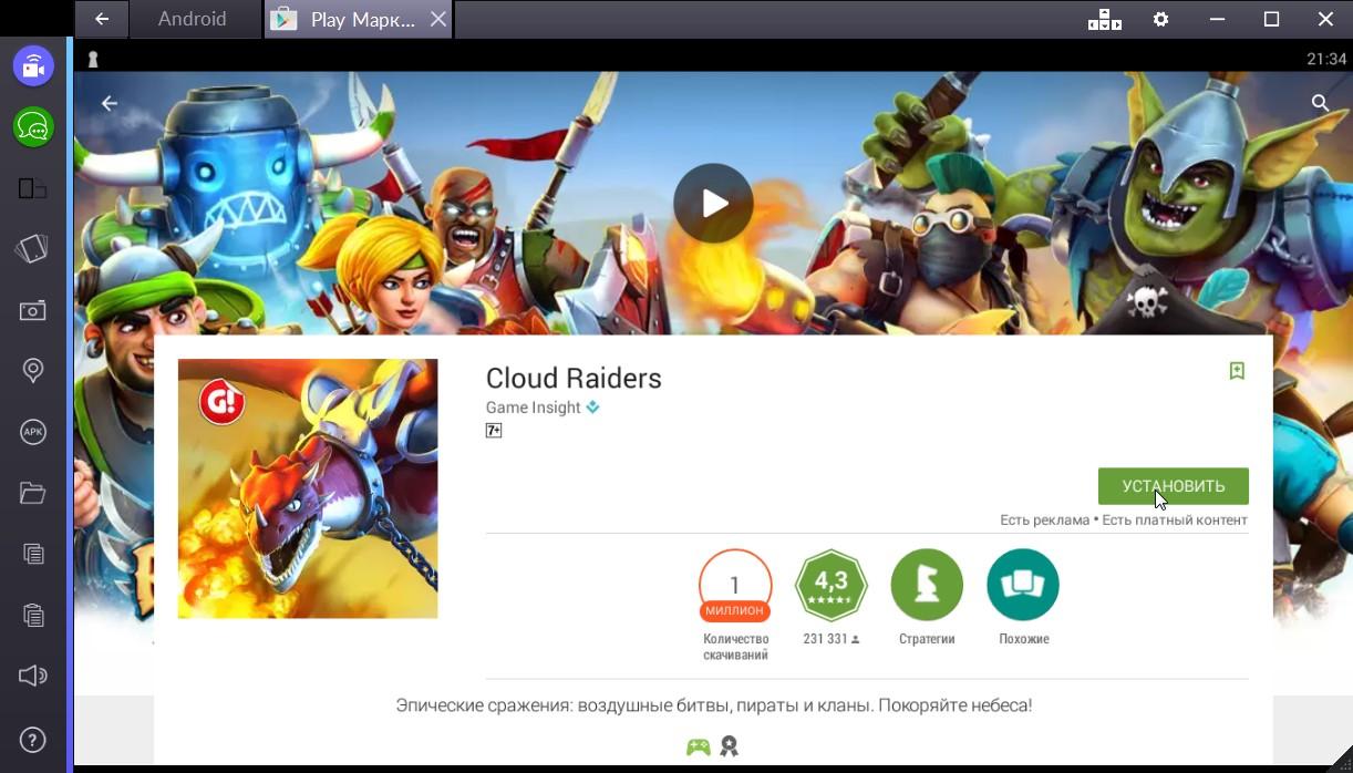 cloud-raiders-ustanovit-igru