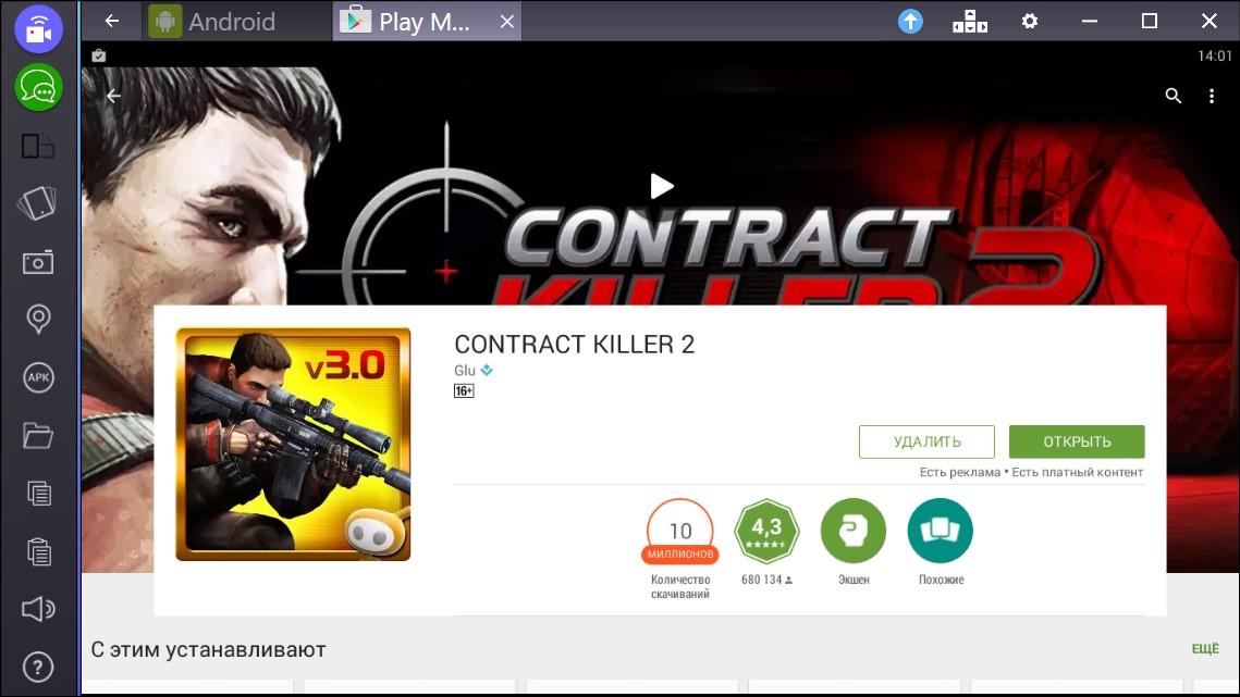 contact-killer-2-igra-ustanovlenna