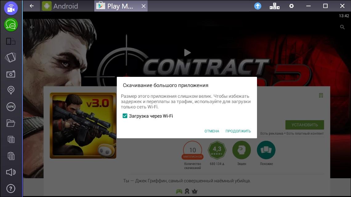 contact-killer-2-preduprezhdenie-o-bolshom-fajle