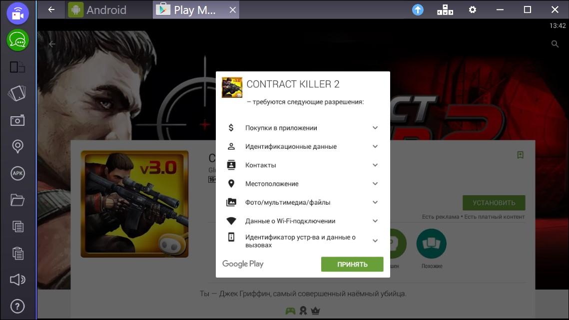 contact-killer-2-razresheniya-igry