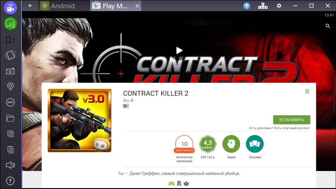 contact-killer-2-ustanovit-igru