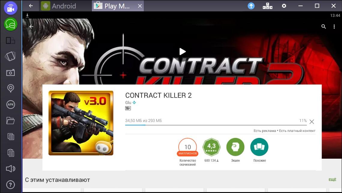 contact-killer-2-zagruzka