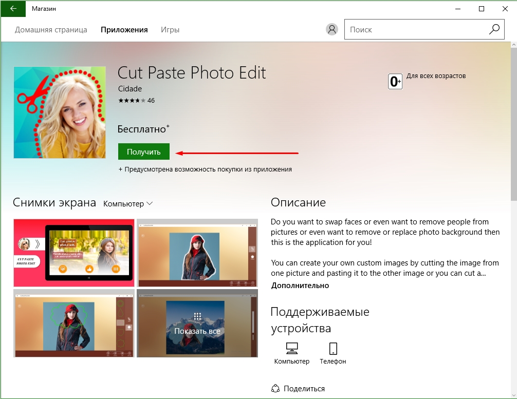 cut-paste-photos-poluchit-programmu