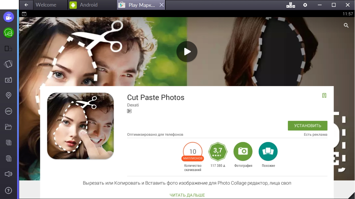 cut-paste-photos-ustanovit-programmu