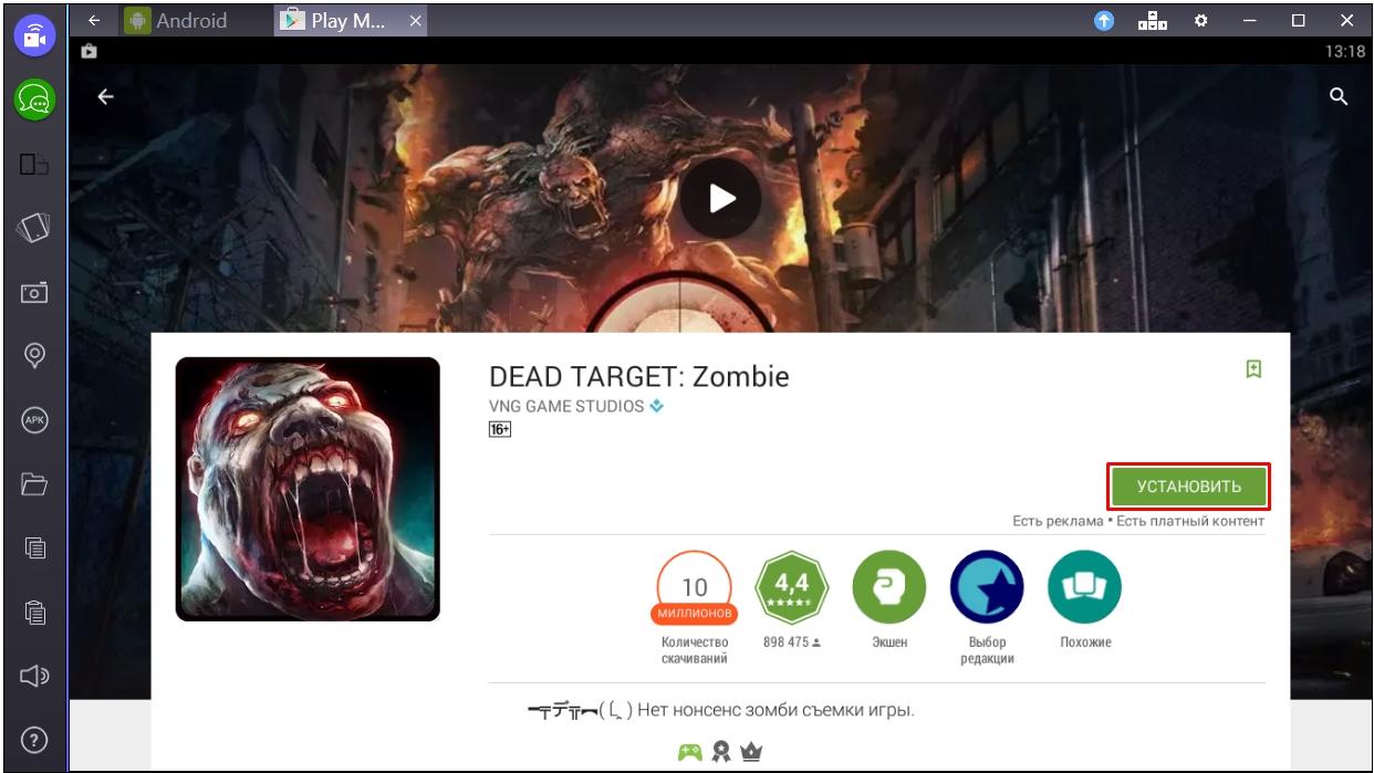 dead-target-zombie-knopka-ustanovit