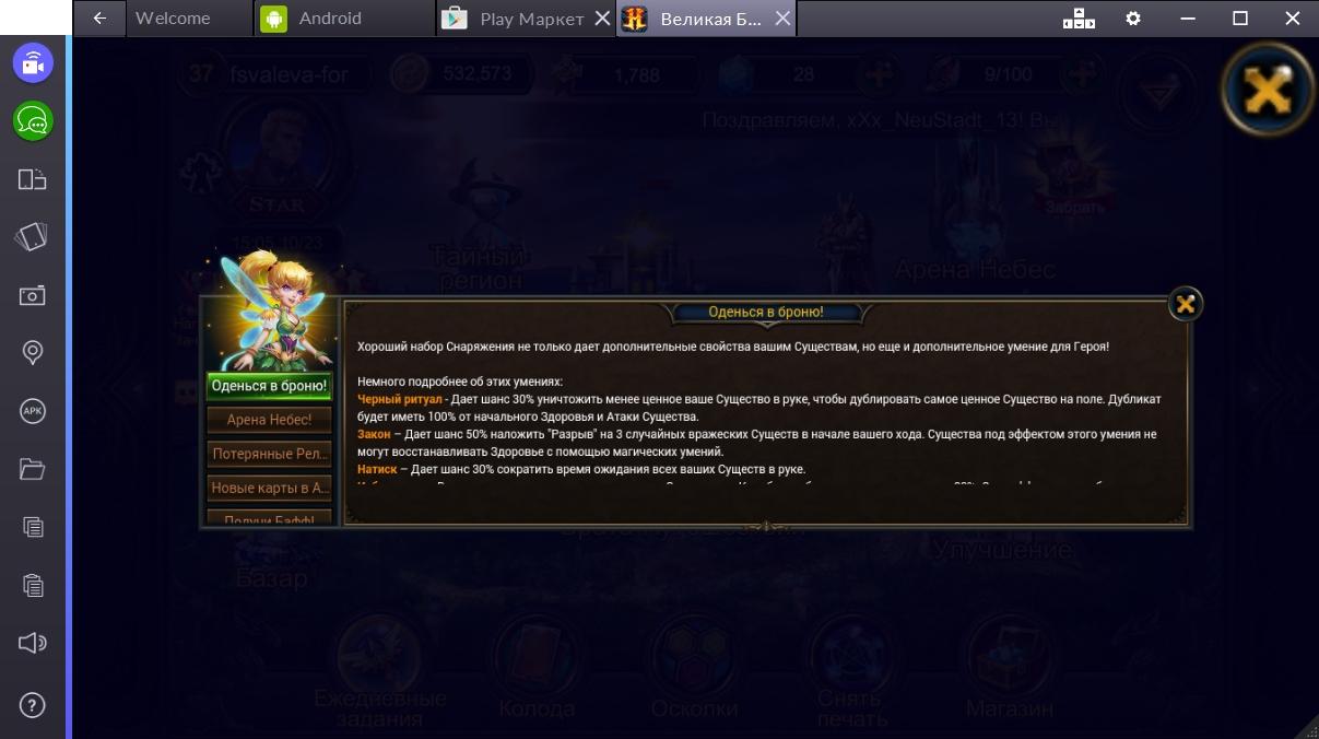 deck-heroes-velikaya-bitva-igrovye-podskazki