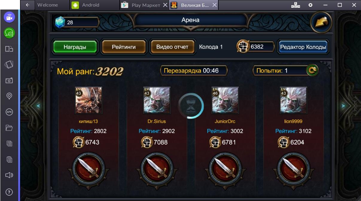 deck-heroes-velikaya-bitva-vybor-personazha