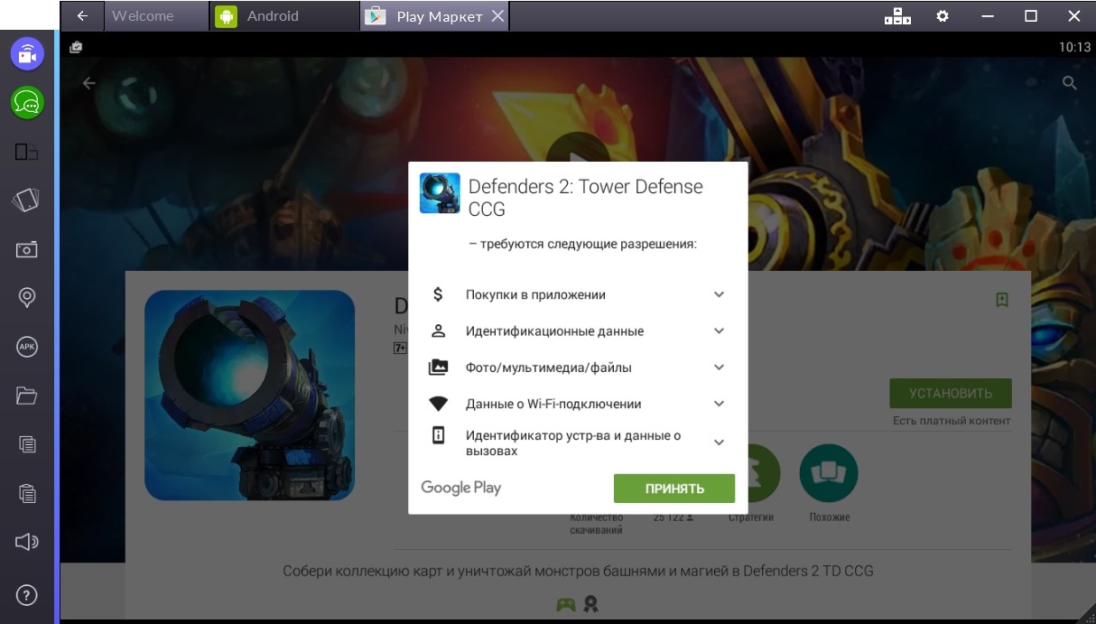 defenders-2-tower-defense-ccg-zapros-dostupa