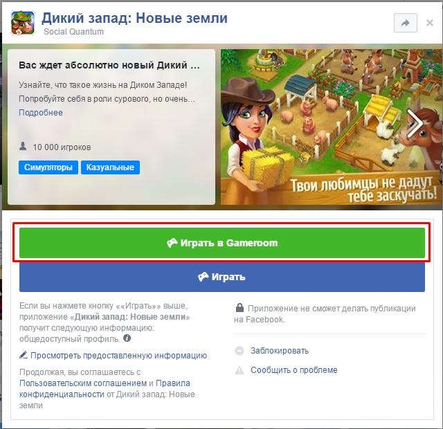 dikij-zapad-novye-zemli-igrat-v-gameroom