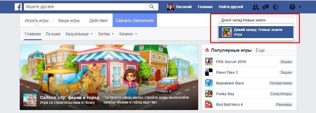 dikij-zapad-novye-zemli-poisk-igry-v-fejsbuk