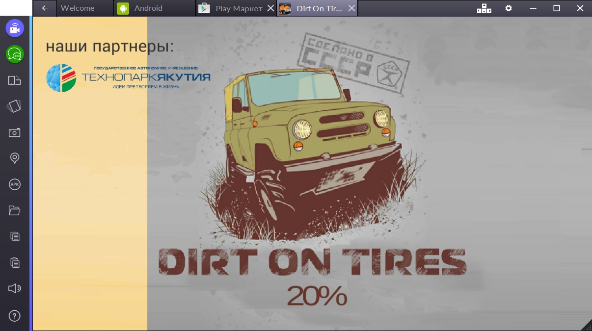 dirt-on-tires-pervaya-zagruzka