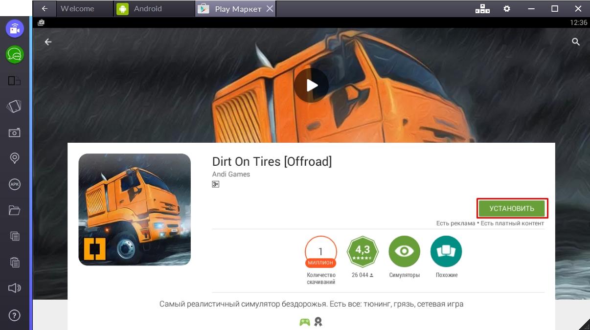 dirt-on-tires-ustanovit-igru