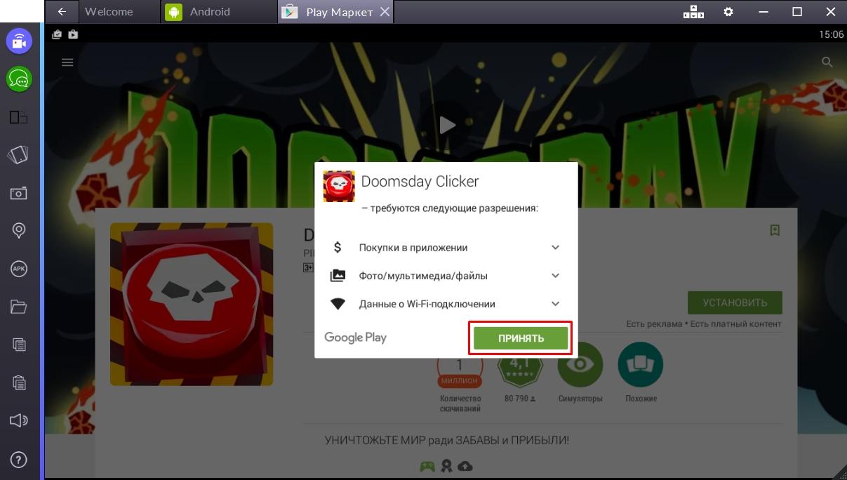 doomsday-clicker-zapros-dostupa
