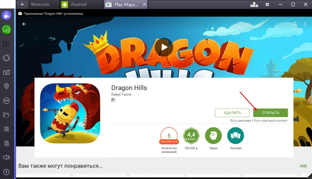 dragon-hills-otkryt-igru