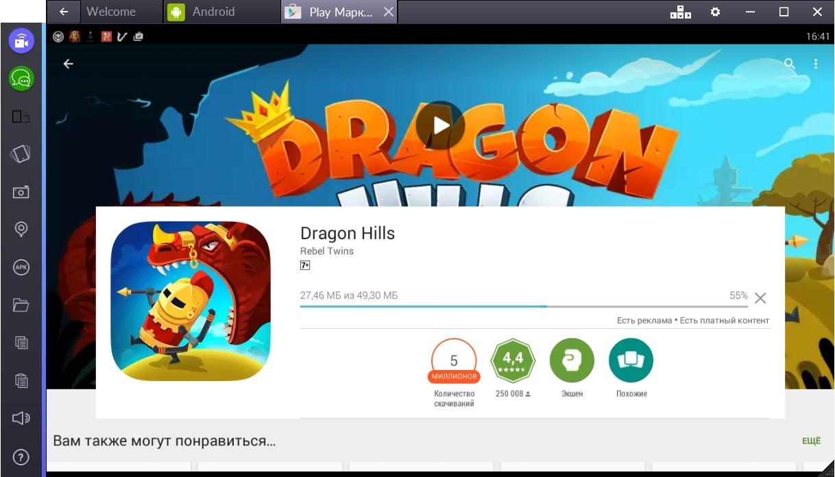 dragon-hills-skachivanie-igry