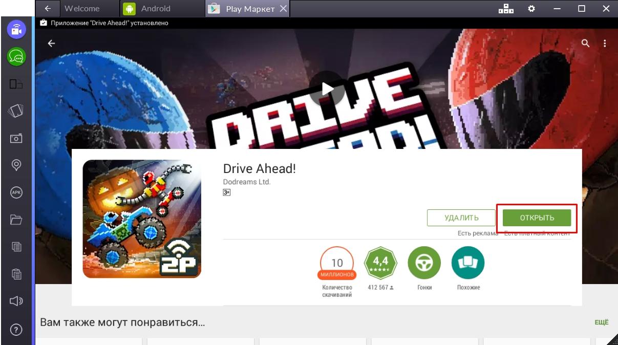drive-ahead-igra-ustanovlenna